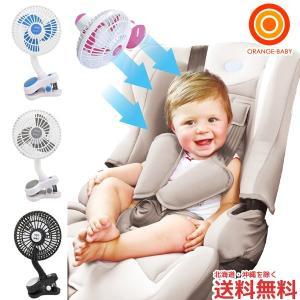 ●乾電池式でお出かけに便利です。●羽根は柔らかなEVA素材。赤ちゃんにも安心です。●自由自在にアーム...