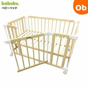 babubu ベビーベッド(ゲートパネル付き) BD-001【代金引換不可商品】【ラッピング不可商品】【送料無料 沖縄・一部地域を除く】|orange-baby