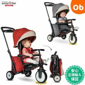 スマートトライク STR5 三輪車 SmartTrike SmartFold【送料無料 沖縄・一部地...