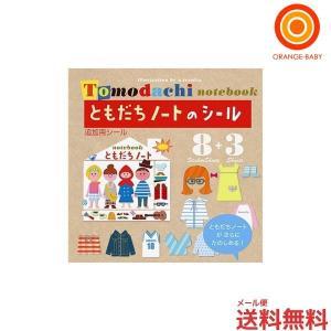【メール便送料無料】コクヨS&T ともだちノートのシール orange-baby