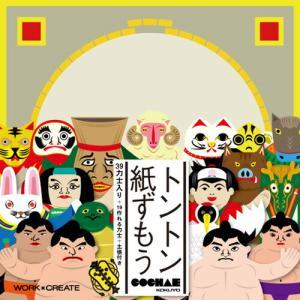 コクヨS&T トントン紙ずもう(COCHAE)|orange-baby