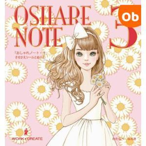 【メール便送料無料】コクヨS&T おしゃれノート3|orange-baby