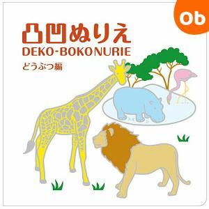 【メール便送料無料】コクヨS&T 凸凹ぬりえ どうぶつ編|orange-baby