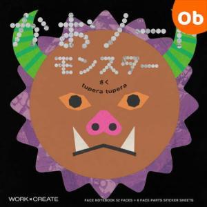 コクヨS&T 【メール便送料無料】かおノート モンスター(tupera tupera) KE-WC50|orange-baby