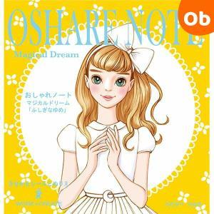 【メール便送料無料】コクヨS&T おしゃれノート マジカルドリーム KE-WC51|orange-baby