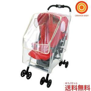【ゆうパケット送料無料】Daiya ベビーカー用 レインカバー|orange-baby