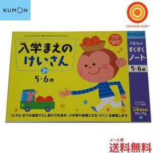 【メール便送料無料】くもん 入学まえのけいさん2集|orange-baby