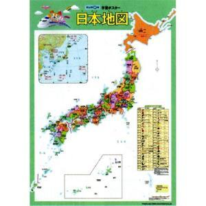 くもん 学習ポスター 日本地図|orange-baby