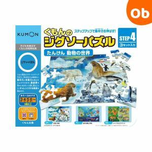 くもん ジグソーパズル STEP4 たんけん 動物の世界