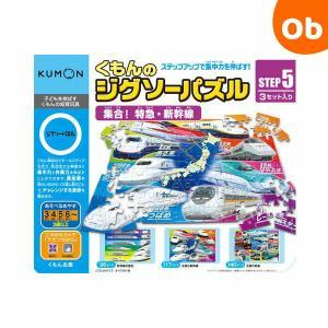 くもん くもんのジグソーパズル STEP5 集合!特急・新幹線