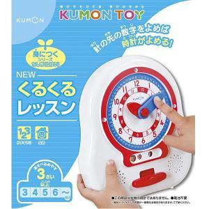 合計で1万円以上お買い上げ頂くと送料無料です。★くもん NEWくるくるレッスンの購入ページです。