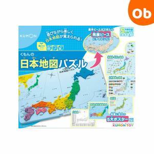 くもんの日本地図パズル【送料無料 沖縄・一部地域を除く】