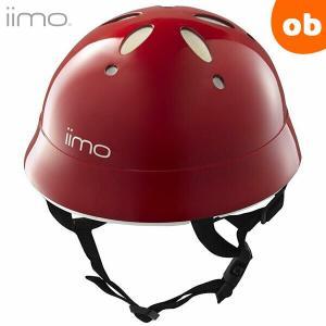 iimo 自転車・三輪車用 ヘルメット エタニティレッド Sサイズ