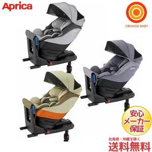 アップリカ クルリラAC ISOFIX固定 シートベルトでも使える チャイルドシート イス型【P/N...