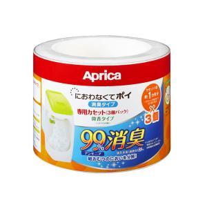アップリカ におわなくてポイ 消臭タイプ 専用カセット(微香3個パック)