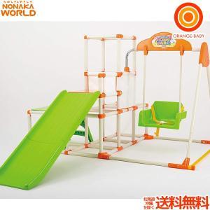 ワールド おりたたみロングスロープキッズパークSP【ラッピング不可商品】 野中製作所|orange-baby