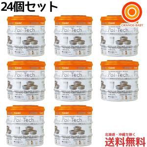 コンビ 強力防臭抗菌おむつポット ポイテック×におい・クルルンポイ 共用スペアカセット 24個セット(3個×8)