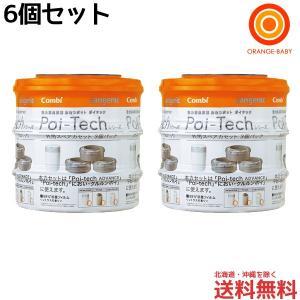 コンビ 強力防臭抗菌おむつポット ポイテック×におい・クルルンポイ 共用スペアカセット 6個セット(3個×2)