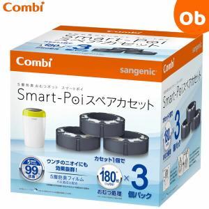 【送料無料】コンビ 5層防臭おむつポット スマートポイ スペアカセット3個パック
