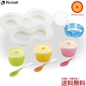 彩りキュートで、使いやすさもバツグン。離乳食タイムをワクワク楽しく。3つのカップにそれぞれスプーンが...