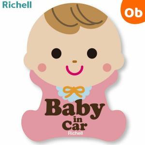 【メール便送料無料】リッチェル セーフティ反射ステッカー 赤ちゃん