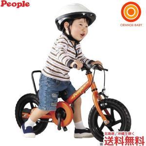 ピープル 補助輪パスして ラクショーライダー 12インチ マリーゴールド 自転車 バランスバイク【ラッピング不可商品】|orange-baby