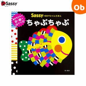 Sassyのあかちゃんえほん ちゃぷちゃぷ サッシー【ゆうパケット送料無料】|orange-baby