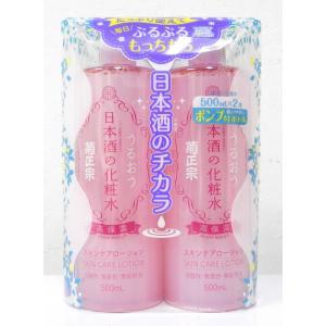 日本酒の化粧水 菊政宗 化粧水 500ml×2本セット 高保湿 スキンケア ローション ハイモスト orange-heart