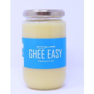 無塩バターオイル グラスフェッドバター ギー・イージー GHEE EASY  300g