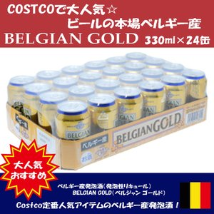 ベルジャン・ゴールドは、ビールの本場・ヨーロッパ・ベルギー産のジャンル。  発泡酒に麦を原料とした蒸...