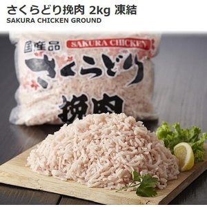 ひき肉 国産 さくらどり 挽肉 凍結 2kg 赤身率90%|orange-heart|03