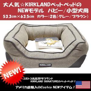 ペット ベット パピー/小型犬用 53.3cm×63.5cm KIRKLAND グレー/ブラウン コストコ|orange-heart