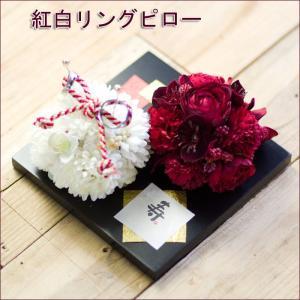 リングピロー 和風 完成品 手作り 結婚式 ウェディング 【造花紅白花玉】