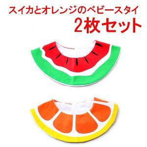 フルーツデザインビブ2枚セット ベビービブ スタイ よだれかけ|orange58