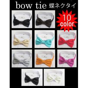大人用 オシャレな格子柄 蝶ネクタイ メンズ ボウタイ bow tie 無地ホワイト 無地ブラック|orange58