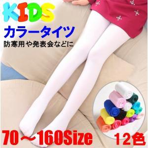 キッズ用カラータイツ12色 80デニール ベビー 子供 キッズ 赤ちゃん|orange58