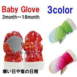 0歳から使えるベビーサイズの防寒ミトングローブです。 あまり売っていない赤ちゃんサイズのスノーグロー...