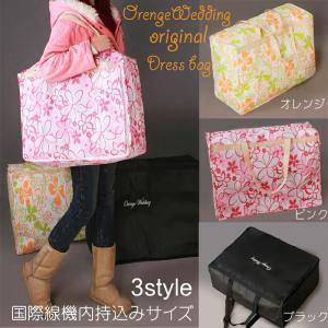 機内持込みOKサイズ ウェディングドレスバッグ ブライダル/結婚式 ドレスに|orange58|02