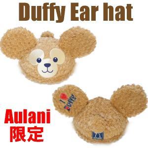 【宅配便発送】激レア!ハワイから直輸入AULANI Disney アウラニディズニー限定 ダッフィーイヤーハット Duffy ear hat|orange58