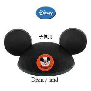 【宅配便発送】激レア!USAディズニーパーク公式 ミッキーイヤーハット 子供用サイズ ミッキーマウス 帽子【Disney land】|orange58