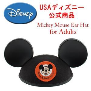 【宅配便発送】激レア!USAディズニーパーク公式 ミッキーイヤーハット 大人用フリーサイズ ミッキーマウス 帽子【Walt Disney World】|orange58