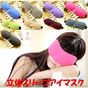 アイマスク 立体型スリープアイマスク 立体スリープマスク トラベル用品 圧迫感なし|orange58