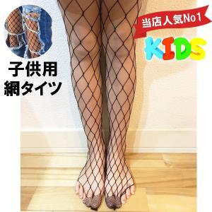子供用網タイツ 大網 キッズ網タイツ 黒 ブラック 子供 キッズ 編みタイツ|orange58