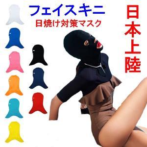 フェイスキニ 顔用日焼け防止マスク 男女兼用フリーサイズ|orange58