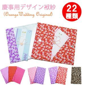 日本製 慶事用袱紗 (ふくさ) 結婚式 出産 お祝い事に最適|orange58