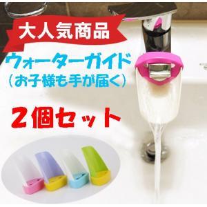 2個セット ウォーターガイド 取り付けるだけで簡単手洗い 子供 キッズ用便利グッズ|orange58