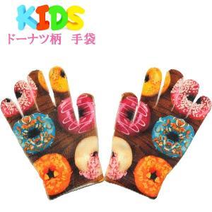 ドーナツ柄 手袋 グローブ キッズ 子供用 orange58