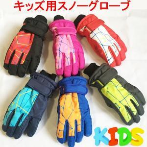 新入荷キッズ用5本指スノーグローブ スキーグローブ 子供用 キッズ 防寒 男の子 女の子 手袋...