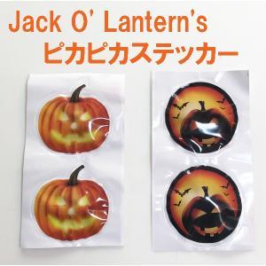 ジャックオーランタン ピカピカステッカー2枚組 ハロウィンコスチュームやイベントに最適|orange58