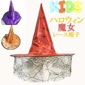 レース調 蜘蛛の巣 尖がり魔女帽子 ハロウィンコスチュームやイベントに最適|orange58